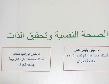 Faculty of Education organizes a lecture on the occasion of World Mental Health Day