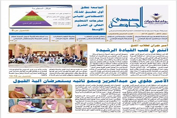 The University published the 25th issue of the newspaper